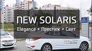 Hyundai Solaris New. Комплектация Elegance пакет Свет пакет Престиж смотреть