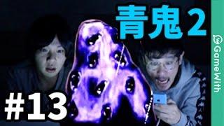 【青鬼2】マスクガチャで気分転換!なうしろの青鬼2実況プレイ#13【ホラーゲーム】