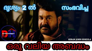 A big mistake in Drishyam 2 Climax twist | Malayalam Movie Mistakes | 2021