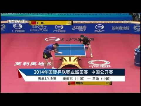2014 China Open (ms-qf) FAN Zhendong - WANG Hao [HD] [Full Match/Chinese]