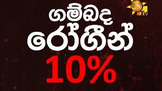 Hiru Medical Centre - Trailer 03 | Diabetes Thumbnail