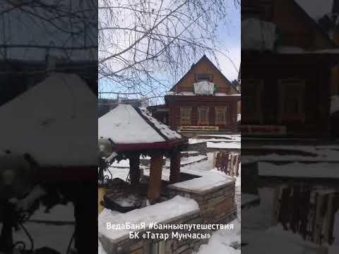БК «Татар Мунчасы» в комплексе «Туган Авылым»