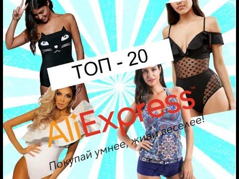 Топ--20-крутых-купальников-с-АлиЭкспресс.-2-ЧАСТЬ.-/-top-20-swimsuits-with-aliexpress.-2-piece.