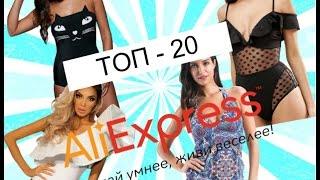 Топ -20 крутых купальников с АлиЭкспресс. 2 ЧАСТЬ. /  Top-20  swimsuits with AliExpress. 2 PIECE.