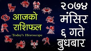 Aajako Rashifal 2074 Mangsir 6, Today's Horoscope, November 22, Wednesday