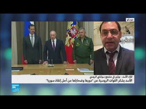 هل تعمد الرئيس الروسي جمع الأسد مع قوات الجيش الروسية؟  - نشر قبل 53 دقيقة