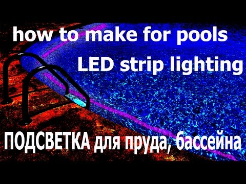 Подсветка фонтана светодиодной лентой своими руками