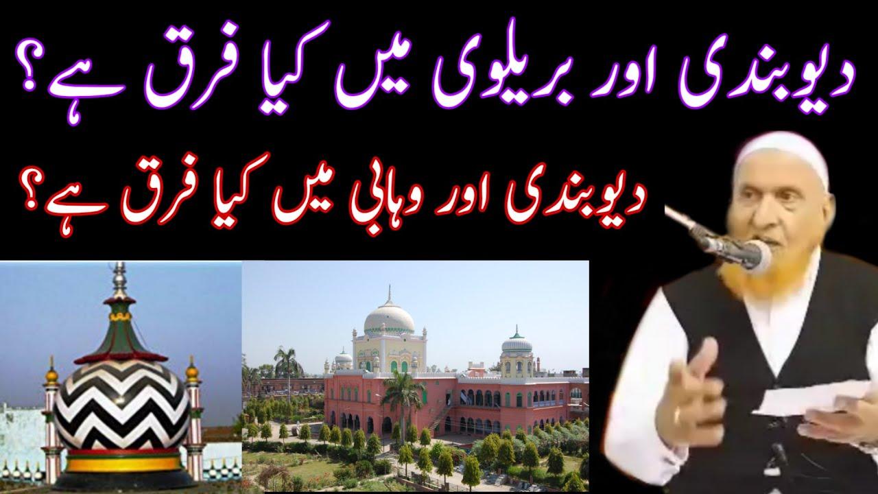 Deobandi, Barelvi Aur Wahabi Mein Kya Fark Hai? Maulana Makki Al Hijazi | Islamic Group