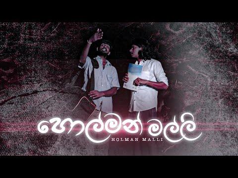 Download හොල්මන් මල්ලි | Kujeetha Films