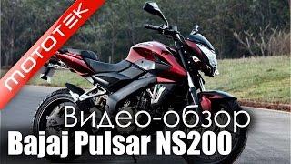 Мотоцикл Bajaj Pulsar NS200 (Индия) | Видео Обзор | Обзор от Mototek