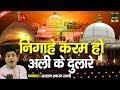Nigahe Karam Ho Ali ke Dulare   Superhit Ajmer Sharif Qawwali   Aslam Akram Sabri   Khwaja Ji