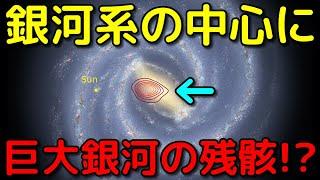 天の川銀河の中心部には巨大銀河の残骸が埋まっていた!?