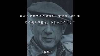 Picasso`s last words(Drink to me)Paul McCartney&Wings/Cover/ピカソの遺言/Hiro Nakajima