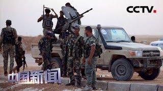 [中国新闻] 土军发兵叙重镇曼比季 叙政府军调兵应对   CCTV中文国际