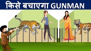Paheliyan To Test Your Logic | Riddles in Hindi | Mind Your Logic