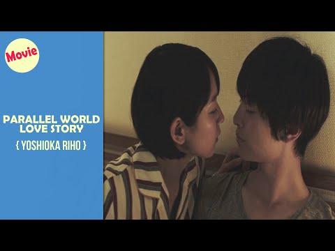 {Yoshioka Riho} Parallel World Love Story, パラレルワールド・ラブストーリー