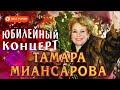 Тамара Миансарова - Юбилейный концерт Live (Альбом 2005) | Русская музыка