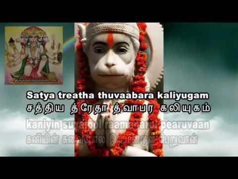 Tamil Hanuman Chalisa with Lyrics
