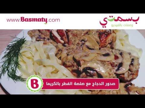 طريقة عمل صدور الدجاج مع صلصة الفطر بالكريما : وصفة من بسمتي - www.basmaty.com