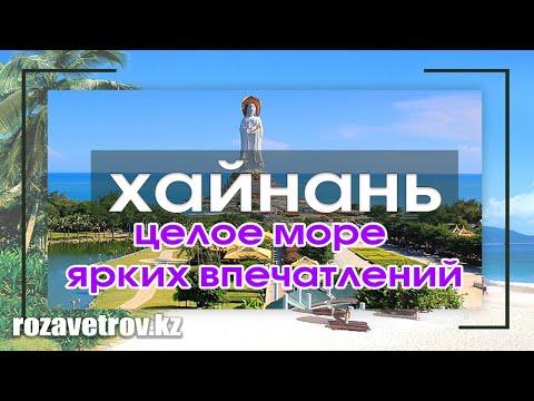 Остров Хайнань за 1 минуту | Туры из Алматы на Хайнань