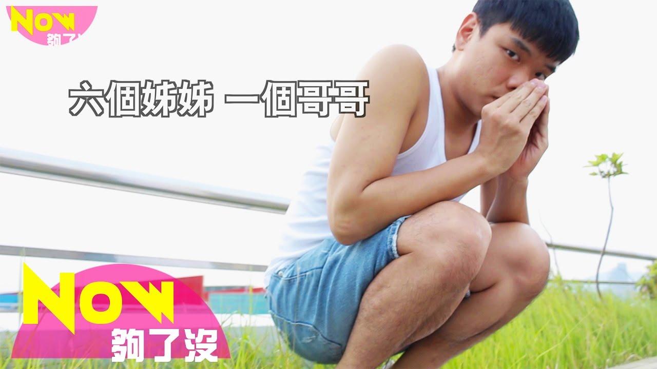 蕭志瑋神曲創作_六個姊姊一個哥哥【Now夠了沒】