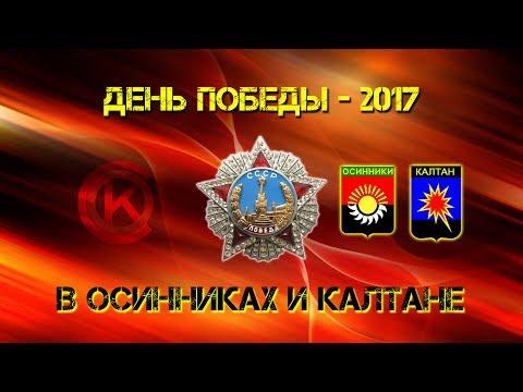 """День Победы в Осинниках и Калтане глазами """"С.О.К"""""""