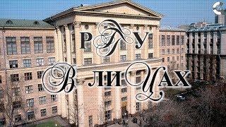 РГГУ в лицах. Наталия Басовская
