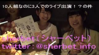 sherbet(シャーベット) twitte:@sherbet_info 犬童美乃梨・橋本梨菜...
