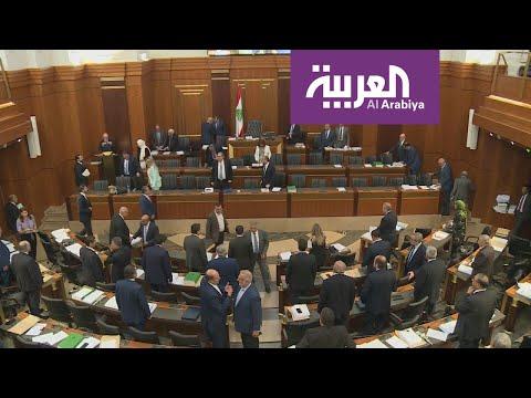 لبنان.. إقرار الموازنة التقشفية وسط احتجاجات  - 08:53-2019 / 7 / 20