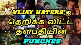 விஜய் பேசிய POWERFUL PUNCH Dialogues..! VIJAY Mass scenes #vijay haters must watch..!