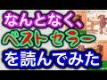 【書評】つかつの両親と、田中康夫『なんとなく、クリスタル』【純文学・オススメ小説紹介】