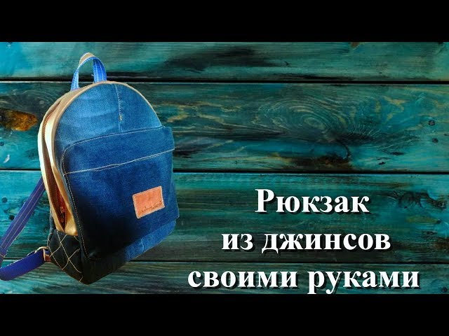 f386869193ad Яркий рюкзак из старых джинсов - Своими Руками