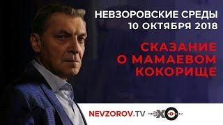 Невзоров « Невзоровские среды» 10.10.18 на радио «Эхо Москвы»