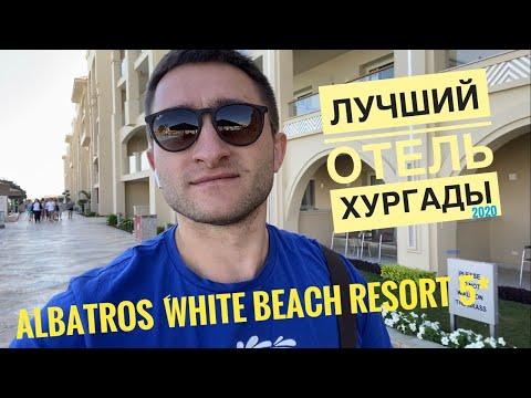 Albatros White Beach Resort 5*- один из лучших отелей! Хургада, 2020. Видео обзор отеля