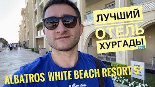Albatros White Beach Resort 5 один из лучших отелей Хургада 2020 Видео обзор отеля