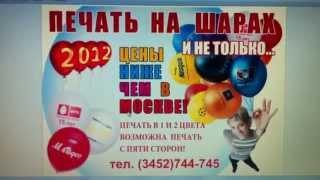 РПШ - 03 Печать на шарах Тюмень(Ручной станок для печати на шарах РПШ - 03 позволит без особого труда на печатать образцы шаров для любой..., 2013-04-11T18:39:50.000Z)