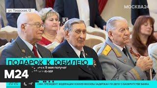 Ветераны Москвы ко Дню Победы получат дополнительные выплаты - Москва 24