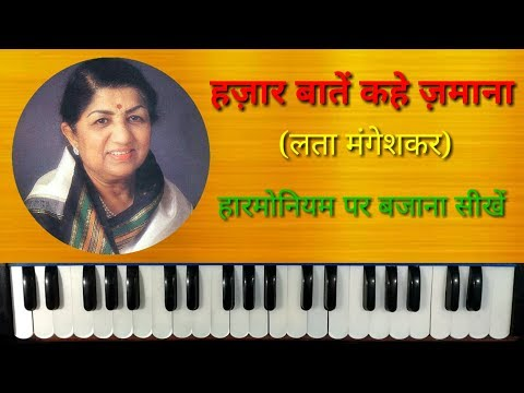 Hazar Batein Kahe Zamana on Harmonium | Piano | Casio | Lata Mangeshkar Songs | Ghatna 1974