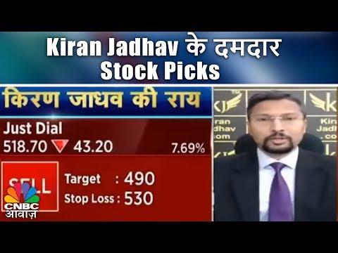 Kiran Jadhav के दमदार Stock Picks   Kiran Jadhav Tips   CNBC Awaaz