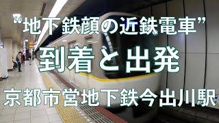 地下鉄顔の近鉄電車3220系 地下鉄駅での到着と出発の様子