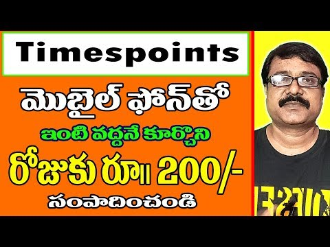 Work from Home | Best Part Time Job | Earn money online | timespoints.com| Anil Aluri