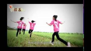 如是我聞-《童樂會》專輯 ~ 成長 MV thumbnail