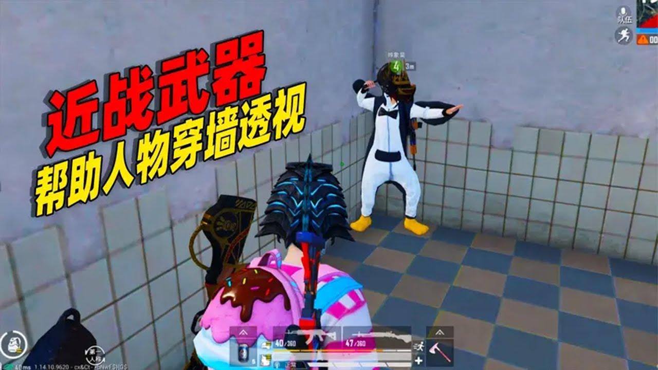 近战武器能帮助人物穿墙透视?这技巧你一定要学会!