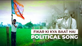 Fikar Ki Kya Baat Hai - Political Song