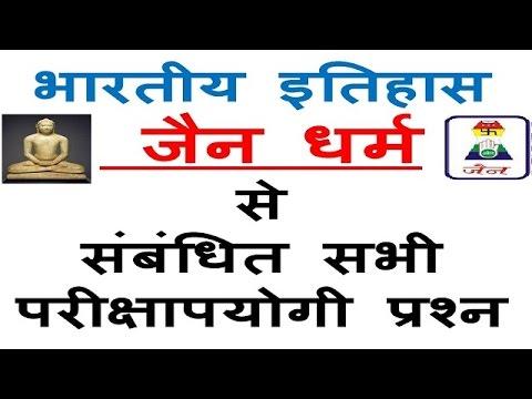 JAIN DHARM GK IN HINDI - QUESTIONS जैन धर्म के सभी परीक्षापयोगी प्रश्न