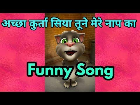 Achha Kurta Siya Tune Mere Naap Ka ! Funny Song ! Talking Tom ! By Funky billa