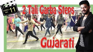 Learn Garba Dance 2 Tali Culture Of Gujarat ||  NAVRATRI 2017 || Play 2 Tali Songs || Sathiya Garba