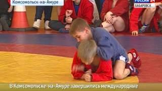 Вести-Хабаровск. Международные соревнования по самбо в Комсомольске-на-Амуре