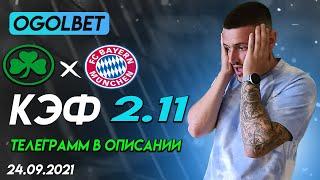 Гройтер Фюрт Бавария прогноз на сегодня прогноз на футбол