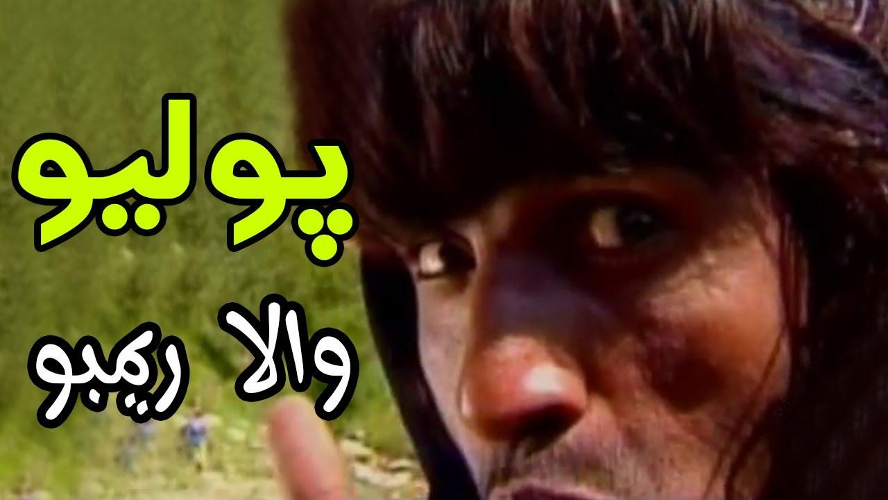 Download Sikander Sanam Parody Movie | RAMBO | Pakistani Comedy Telefilms